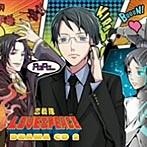 恋戦隊LOVE&PEACE ドラマCD2(アルバム)