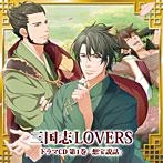 三国志LOVERS ドラマCD1(アルバム)
