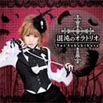 混沌のオラトリオ/榊原ゆい(シングル)