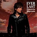 EVER LAST/影山ヒロノブ(シングル)