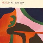 キセル/Kicell's Best 2008-2019(アルバム)