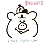 piggies/LONG VACATION(アルバム)