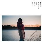 羊文学/オレンジチョコレートハウスまでの道のり(アルバム)