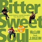 有山岸 feat.上田正樹/Bitter Sweet Soul(アルバム)