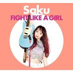Saku/FIGHT LIKE A GIRL(アルバム)