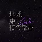 和田唱/地球 東京 僕の部屋(アルバム)