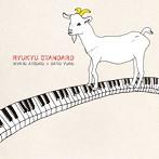 比屋定篤子×サトウユウ子/RYUKYU STANDARD(アルバム)