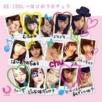 RE:IDOL~はじめてのチュウ(アルバム)