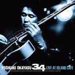 岡安芳明 3・4/ライヴ・アット・アイランドカフェ(アルバム)