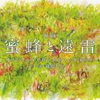 「蜜蜂と遠雷」オリジナル・サウンドトラック(アルバム)