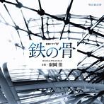 「鉄の骨」オリジナルサウンドトラック/羽岡佳(アルバム)