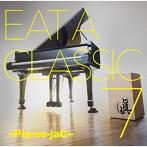 →Pia-no-jaC←/EAT A CLASSIC 7(アルバム)