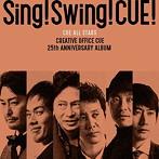 CUE ALL STARS/Sing!Swing!CUE!(アルバム)