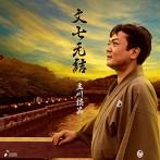 立川談笑/文七元結(アルバム)