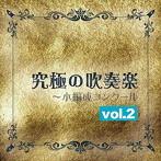 シンフォニック・ウィンド・オーケストラ21/究極の吹奏楽~小編成コンクールvol.2(アルバム)