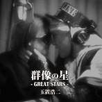 玉置浩二/群像の星(アルバム)