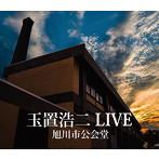 玉置浩二/玉置浩二 LIVE 旭川市公会堂(アルバム)