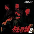 JABBERLOOP/JAZZ目線2(アルバム)