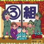 「忍たま乱太郎」ドラマCD ろ組の段-上巻-(アルバム)