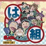 「忍たま乱太郎」ドラマCD は組の段-上巻-(アルバム)