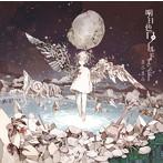 明日色ワールドエンド/まふまふ(アルバム)
