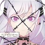 DECO*27/アンドロイドガール(アルバム)