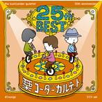 栗コーダーカルテット/25周年ベスト(アルバム)
