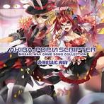 AKIBA-POP И SCRIPTER~MOSAIC.WAV GAME SONG COLLECTION/MOSAIC.WAV(アルバム)
