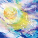小夜すがら/やなぎなぎ(アルバム)