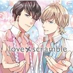 千秋出演:≪フェア対象≫【HBG限定盤】love×scramble(CV.二枚貝ほっき、土門熱)