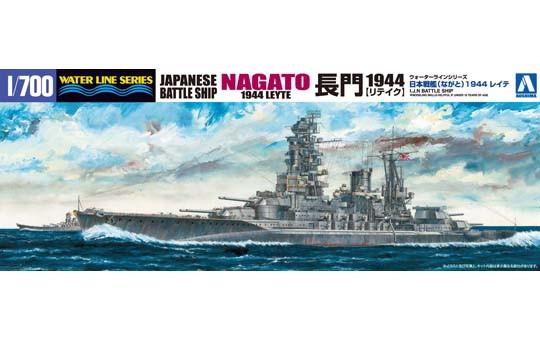 1/700 日本海軍戦艦長門1944 リテイク