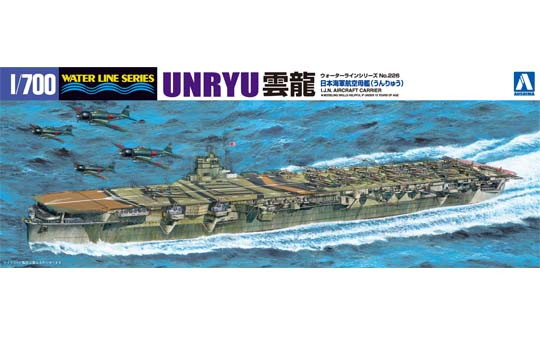 1/700 日本海軍航空母艦 雲龍