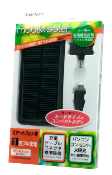 マルチデバイス対応 ソーラー充電器 mobile solar 2500 ブラック