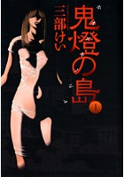 鬼燈の島-ホオズキノシマ-
