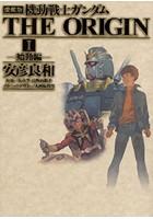 機動戦士ガンダム THE ORIGIN 愛蔵版