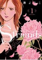 S-friends~セフレの品格~