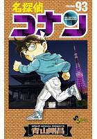 名探偵コナン 93巻