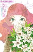 ないしょの話〜山本ルンルン作品集〜