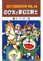 大長編ドラえもん のび太と夢幻三剣士