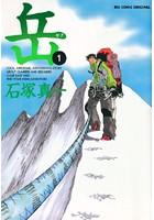 岳-みんなの山-(全18巻)