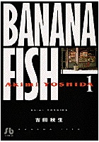 BANANA FISH(文庫版)