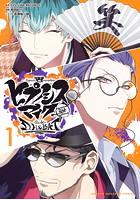 ヒプノシスマイク-Division Rap Battle-side D.H&B.A.T