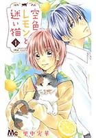 空色レモンと迷い猫
