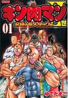 キン肉マン2世 究極の超人タッグ編