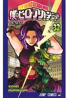 僕のヒーローアカデミア 32巻