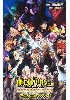 僕のヒーローアカデミア THE MOVIE HEROES:RISING(ヒーローズ:ライジング)アニメコミックス