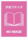 源氏物語~愛と罪と~