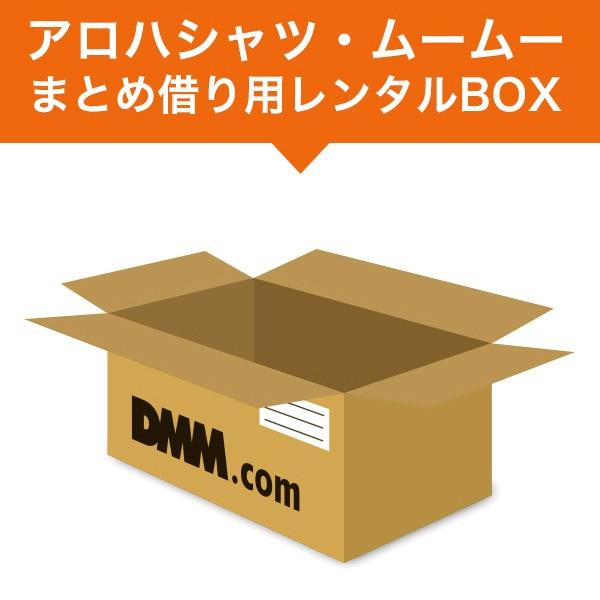 まとめ借り用レンタルBOX(アロハ・ムームー)