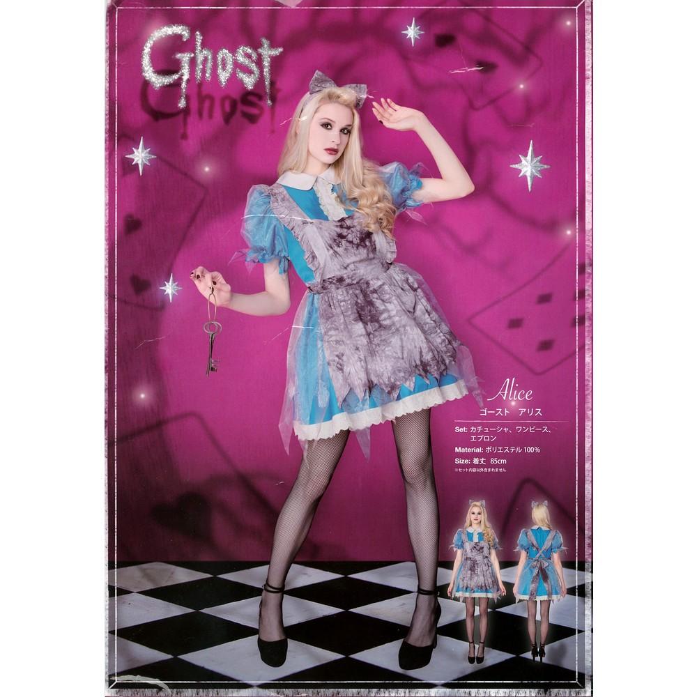 レディースファッションレンタル、女装コスプレ、コスプレ、グレー 不思議の国のアリス ゴーストアリス ライトブルー