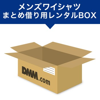 まとめ借り用レンタルBOX(Yシャツ)